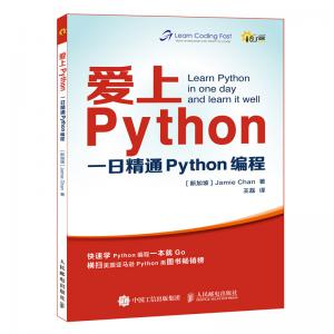 爱上Python 一日精通Python编程 [Learn Python in One Day and Learn it Well]