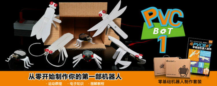 PVCBOT超简单机器人设计与制作,第二册是继第一册的进阶,从制作年龄段和难度上面都有提升.纯手工DIY,不做搭建类玩具,全程参与制作,让作品从无到有这样诞生。