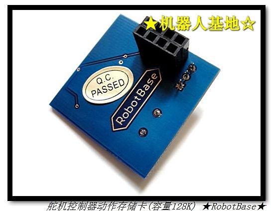 32路舵机控制器动作存储卡